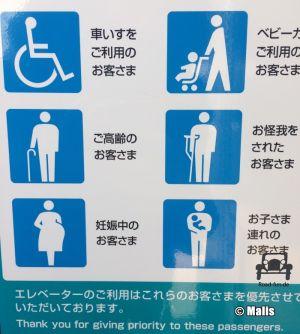 Hinweisschild Japan (6)