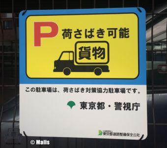 Hinweisschild Parken Japan